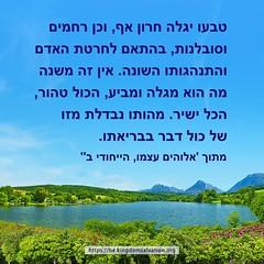 אלוהים עצמו, הייחודי ב' (אבו) Tags: ריבונות אור החיים קולשלאלוהים הכרתאלוהים אהבתושלאלוהים רוחהקודש חיינצח יעד