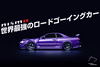 HPI 1/43 Nissan Nismo GT-R34 Z-Tune (Pumpkin Kuma) Tags: gtr skyline nismo nissan bnr34 34 midnight purple jdm ztune 143 hpi models car