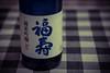 Sake (dusk_rider) Tags: sake japanese rice wine nikon d7200 nikkor micro 60mm f28d 乾杯 kanpai dusk rider drinks crazy tuesday theme 7dwf