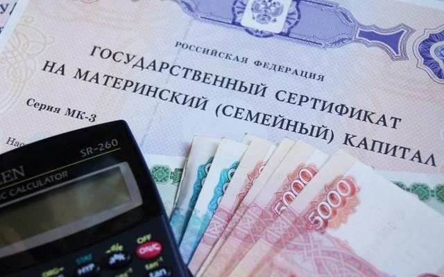 Три кузбасские семьи подали объявление  наежемесячную выплату изматеринского капитала