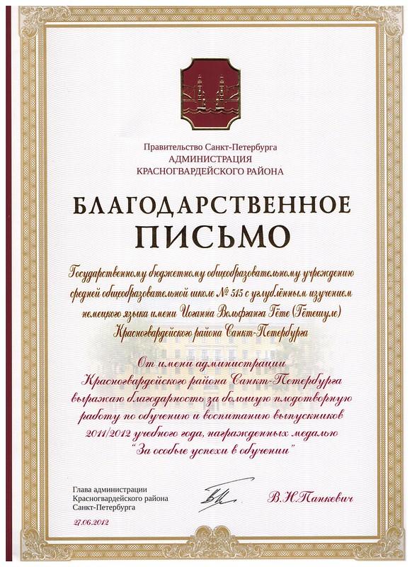 Благодарность район 2012