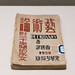 Exhibition: Chinese and foreign classical books collected by Xun Lu