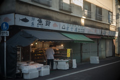 shop tenement house (kasa51) Tags: building architecture shop tenement fish teaseaweed meat grocery tokyo japan 商店長屋 四軒長屋 魚 お茶・海苔 肉 食料品 sign