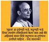 Veer Savarkar (222) (markcrystal46) Tags: marathi shivaji savarkar veer सावरकर वीर hindu damodar vinayak विनायक modi narendra rss sangh mahasbha tilak lokmanya shambhaji bajirao gandhi 1947 india bharat maharastra shivsena pravin jadhav