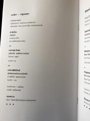 Thai language on menu (Khunpaul3) Tags: thai language menu royal silk tg621
