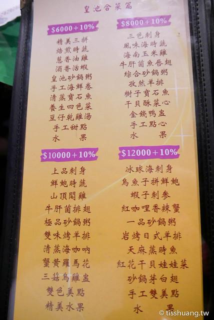 皇池-1160765