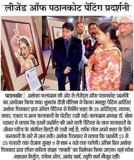 legend of pathankot exhibhition