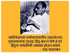 Veer Savarkar (268) (markcrystal46) Tags: marathi savarkar veer shivaji सावरकर वीर hindu damodar vinayak विनायक modi narendra rss sangh mahasbha tilak lokmanya shambhaji bajirao gandhi 1947 india bharat maharastra shivsena pravin jadhav