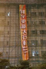 'Operation Building Bright' banner on a scaffolding covered building (Marcus Wong from Geelong) Tags: mongkok hongkong kowloon hongkong2016