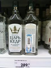"Vodka ""Tsar of cedar"" (m_y_eda) Tags: bhodhoro boca bosa botal botelkė botella botelo botila botol bottiglia bottle bouteille boutèy buddel buidéal buteglia buteli butelis butelka chai dhalo fläsch flasche flaska flaske flassche fles flesj garrafa gendul láhev molangi pudel pudele shishja şişe sticlă tecontli φιάλη боца бутилка бутылка лаг лонхо пляшка шише בקבוק פלאש بطری بوتل بوتڵ புட்டி సీసా ಬಾಟಲಿ കുപ്പി ขวด 瓶 瓶子 yotaphone vodka водка"