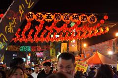 (FishRoast / 烤魚) Tags: taiwan lucang changhua red light night nightmarket culture people city lantern