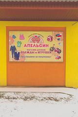 _Q9A4161 (gaujourfrancoise) Tags: belarus biélorussie gaujour advertising publicity publicités minsk lida