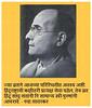 Veer Savarkar (39) (markcrystal46) Tags: marathi shivaji savarkar veer सावरकर वीर hindu damodar vinayak विनायक modi narendra rss sangh mahasbha tilak lokmanya shambhaji bajirao gandhi 1947 india bharat maharastra shivsena pravin jadhav