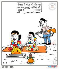 एक विवाह ऐसा भी.. (Talented India) Tags: talentedindia indore news indorenews इंदौर न्यूज़ इंदौरन्यूज़ cartoon cartoonoftalentedindia cartoonoftalented talented