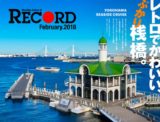 RECORD Active-U vol.123 - February 2017 /  レトロでかわいい「ぷかり桟橋」