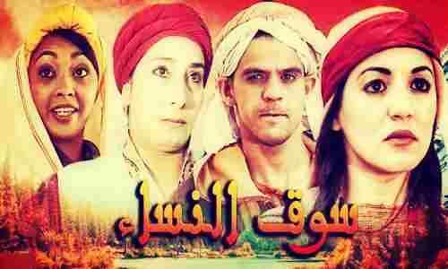 film marocain souk nssa