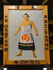 日馬富士 画像16