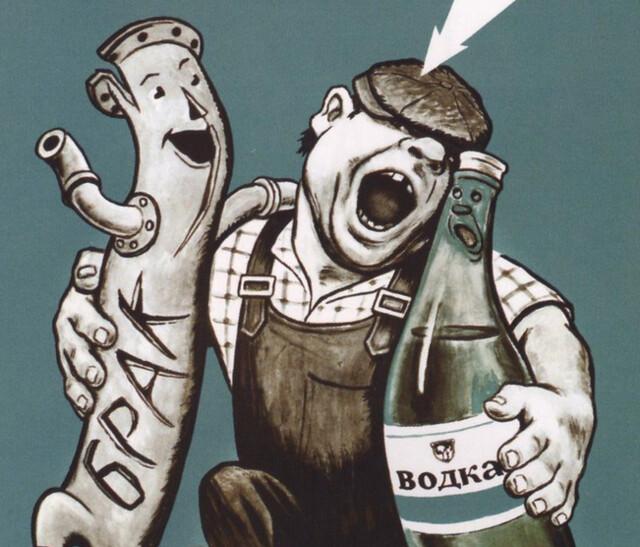Открытка, картинки пропаганда алкоголя