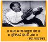 Veer Savarkar (49) (markcrystal46) Tags: marathi shivaji savarkar veer सावरकर वीर hindu damodar vinayak विनायक modi narendra rss sangh mahasbha tilak lokmanya shambhaji bajirao gandhi 1947 india bharat maharastra shivsena pravin jadhav