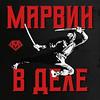 marvin cover (slava sashko) Tags: ninja sho kosugi blades poster retro