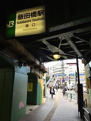 IMG_0143 (Coto Language Academy) Tags: iidabashi outside school cherryblossoms