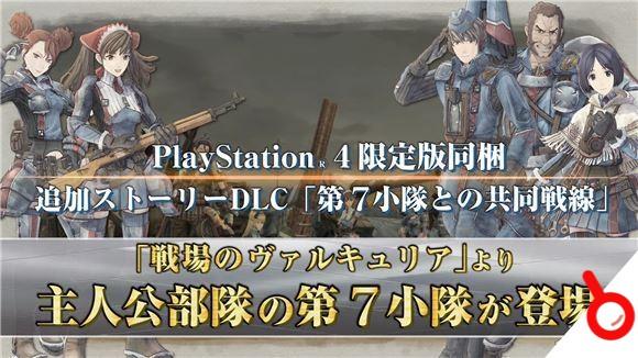 《戰場女武神4》PlayStation 4限定版10周年紀念包與特典公布