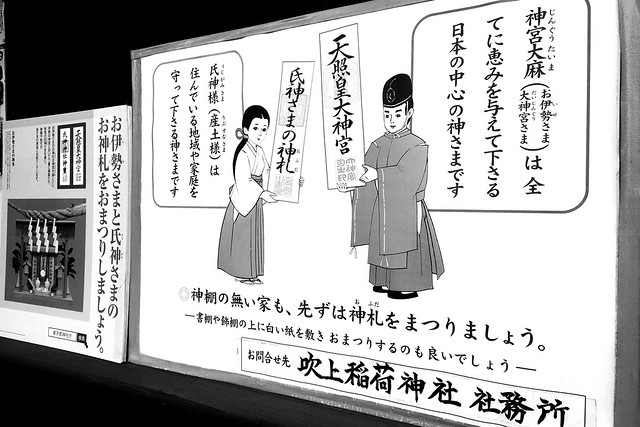 【種類別】縁切り榎の効果・口コミ・参拝方法|絵馬の書き方