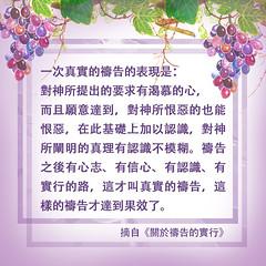 生命格言-真实的祷告 (追逐晨星) Tags: 祷告 祷告的意义 如何祷告 顺服 神的爱 基督徒 神的拯救 祷告的实行 造物主