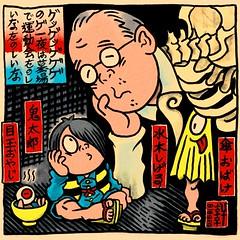 Daily #Art - Day 03-08-18 (hinxlinx) Tags: ge gegegenokitaro kitaro mizukishigeru mizuki shigeru comic ghost eyeball yokai skeleton umbrella demon dailyart illustration hinxlinx ericlynxlin elynx instaart artofinstagram pendrawing
