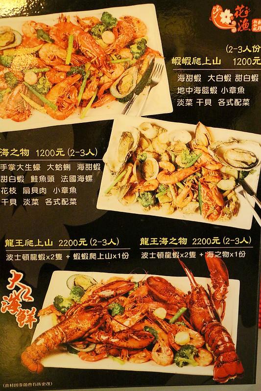 花漁新和風料理食材新鮮CP值高的日式料理27