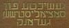 «Geschichte Fun Sotsyalistishen Gedank» (philipp75) Tags: yiddish karlkautsky lettering modernism sansserif