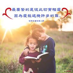 圣经金句 (追逐晨星) Tags: 圣经金句 彼此相爱 女孩