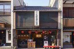 Japan 2017 Autumn_512 (wallacefsk) Tags: japan kyoto miyazu monju 京都 宮津 文珠 日本 關西 miyazushi kyōtofu jp