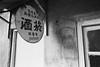 憲光二村_75 (Taiwan's Riccardo) Tags: 2017 taiwan bw 135film negative kodakdoublex5222 slr plustek8200i canonf1n fixed nikonlens nikkor afd 24mmf28 桃園縣 龜山 憲光二村