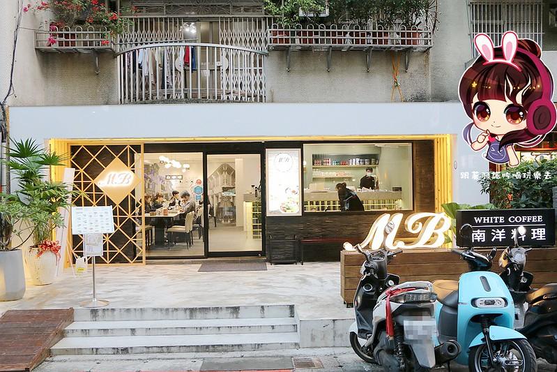 東區美食Mb White Coffee004