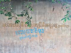 Siem Reap - Cambodia (Ron van Zeeland) Tags: wall painting text taggs streetart graffiti cambodia siemreap khmer language