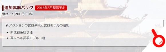 《真三國無雙8》4月發售第一彈DLC 後續DLC內容公布