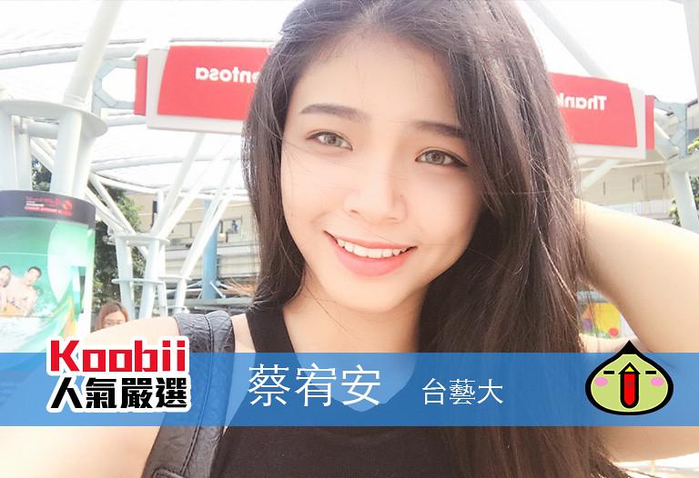 Koobii人氣嚴選248【台藝大-蔡宥安】-有夢想但築夢踏實的女孩
