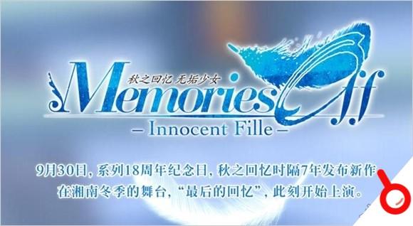 《秋之回憶8》獲Fami通一位編輯滿分結局顛覆
