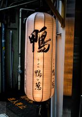 Japan Tokyo Chochin