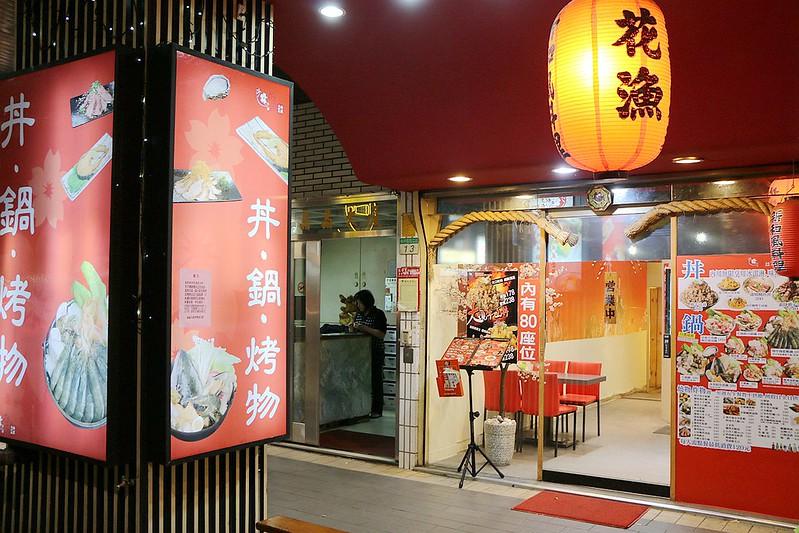 花漁新和風料理食材新鮮CP值高的日式料理02