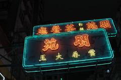 big neon glitter (sixbyfourfive) Tags: sigma30mmf14 sigma sigmasony sonya6300 mongkok hongkong neon neonsign green nightphotography nighcolour nightcolor hongkongneonsigns
