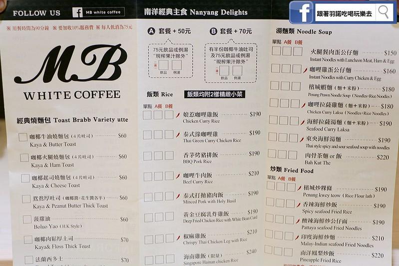 東區美食Mb White Coffee016