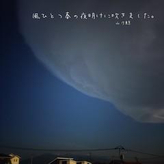 風ひとつ春の夜明けに吹きました。[山乃鯨] #haiku #photohaiku #poetry #spring #micropoetry #春 #フォト俳句 #Japanese #写真俳句 #俳句 #snapseed #phonto #jhaiku #mpy #vss #1line #poem #shortpoem #verse #autisticpoetry (Atsushi Boulder) Tags: 季語 五七五 photo photography literature japan 575 haiku photohaiku poetry spring micropoetry 春 フォト俳句 japanese 写真俳句 俳句 snapseed phonto jhaiku mpy vss 1line poem shortpoem verse autisticpoetry