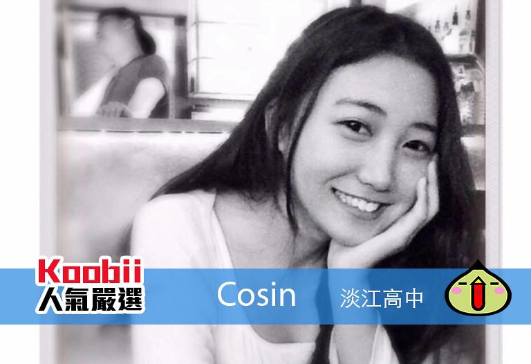 Koobii人氣嚴選249【淡江高中-Cosin】- 對電影戲劇著迷的甜美女孩