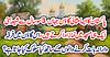 پاکستان کا ایسا مثالی گاؤں جہاں 3 سو سال سے شیعہ سنی ایک ہی مسجد میں نماز ادا کرتے ہیں، اس گاؤں میں فرقہ وارانہ بات کرنے والوں کے ساتھ کیا سلوک کیا جاتا ہے؟ (asifashi1) Tags: 3 hotkhabrain interestingkhabrain interestingnews interestingurdunews pakistaninterestingnews pakistaninews urdukhabrain urdunews viralinterestingkhabrain wiredkhabrain worldinterestingnews ادا اس ایسا ایک جہاں سال سنی سو سے شیعہ عجیبوغریب مثالی مسجد میں نماز پاکستان کا کرتے گاؤں ہی ہیں