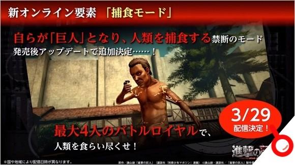 《進擊的巨人2》開場動畫曝光後續DLC公開