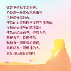 CFK002-關於禱告的實行-ZB20180228-CN (追逐晨星) Tags: 祷告 祷告的意义 如何祷告 顺服 神的爱 基督徒 神的拯救 祷告的实行 造物主