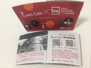 FamilyMart Taiwan Let's Cafe x TIFA Nufonia Must Fall 全家 x 台灣國際藝術節 國家兩廳院 機器人情歌