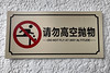 Do Not Fly At Any Altitude (cowyeow) Tags: warning notice badenglish funny funnysign funnychina asia asian guangdong wrong china chinese sign chinglish engrish fly flying altitude donot